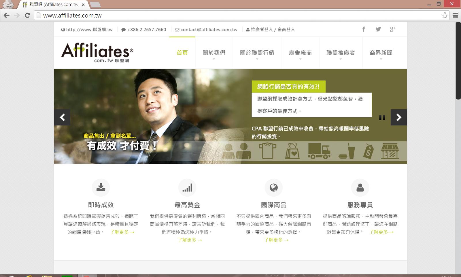 香港也可以用的聯盟行銷 (Affiliate Marketing):Affiliates 聯盟網