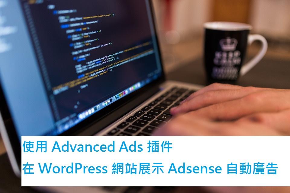 【教學】使用 Advanced Ads 外掛在 WordPress 網站展示 Adsense 廣告