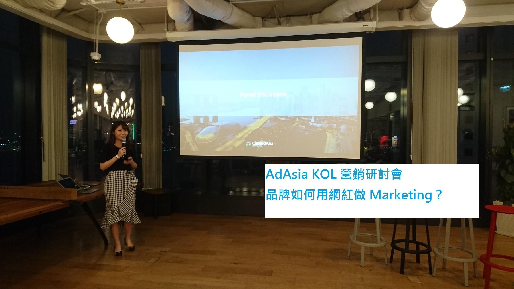 品牌如何用 KOL 做 Marketing?AdAsia KOL Marketing 研討會分享