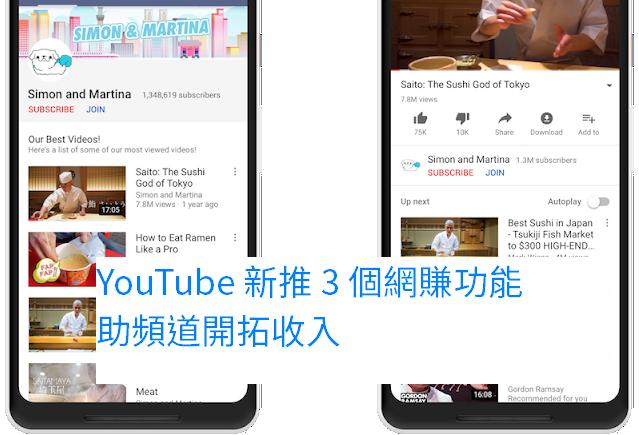 YouTube 新推 3 個賺錢功能助頻道開拓收入,訂閱收費香港都用得!