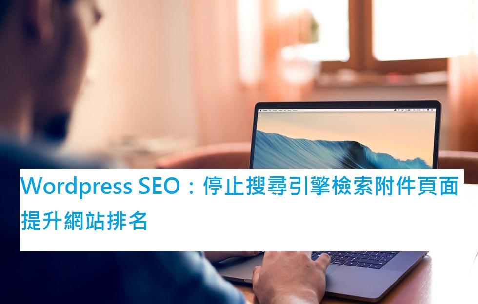 WordPress SEO:停止搜尋引擎檢索附件頁面以提升網站排名