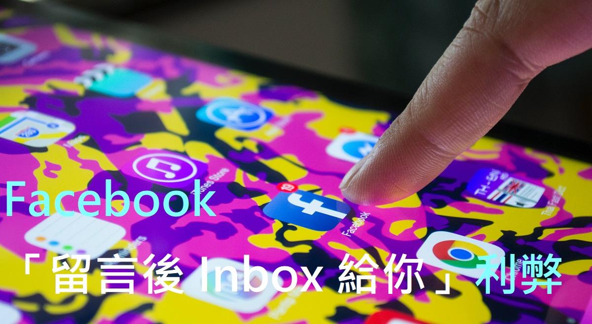 從保留率和演算法探討 Facebook 專頁「留言後 Inbox 給你」經營模式的利弊