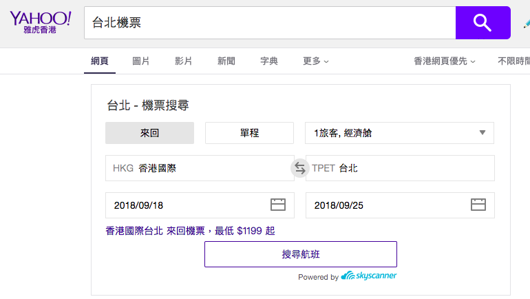Skyscanner 與 Yahoo 搜尋合作推出機票搜尋功能