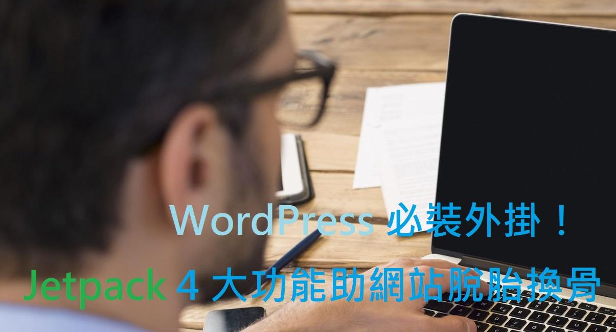 教學 / WordPress 必裝外掛!Jetpack 4 大功能助網站脫胎換骨