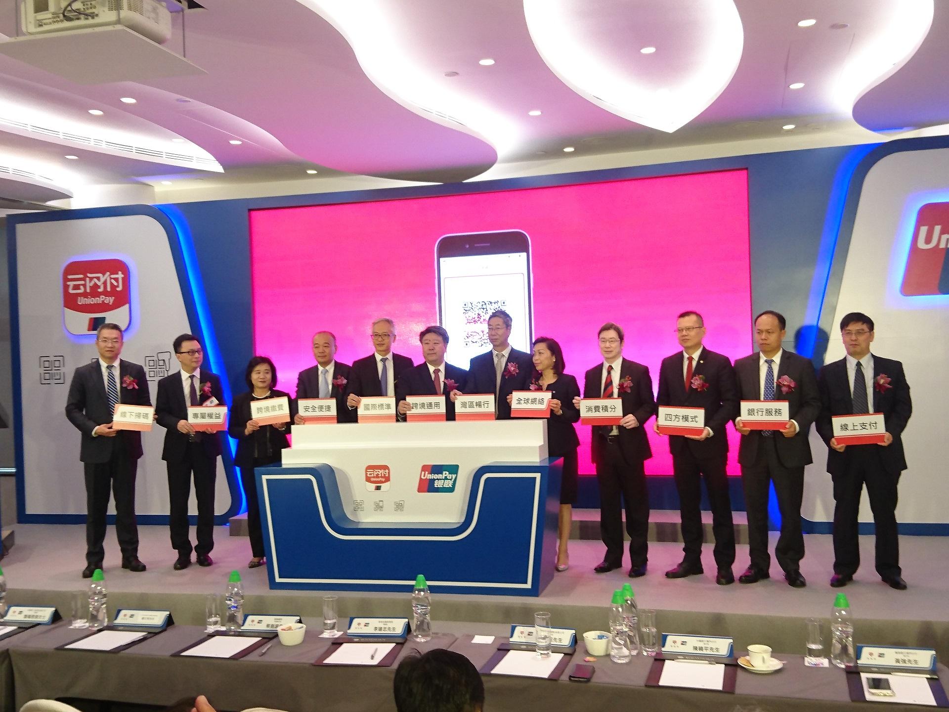 大陸、香港都用得!銀聯「雲閃付」App 登陸香港同時支援兩地 QR 碼支付