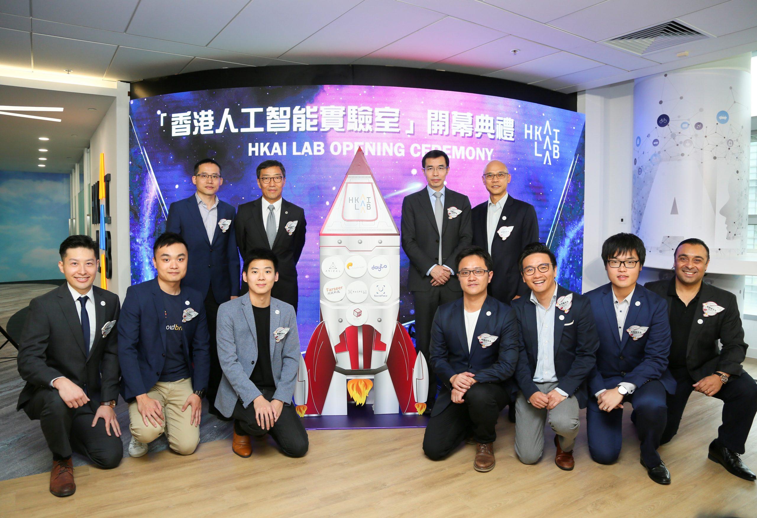 阿里巴巴 x 商湯 x 香港科技園攜手合作!HKAI Lab 正式成立七初創率先進駐