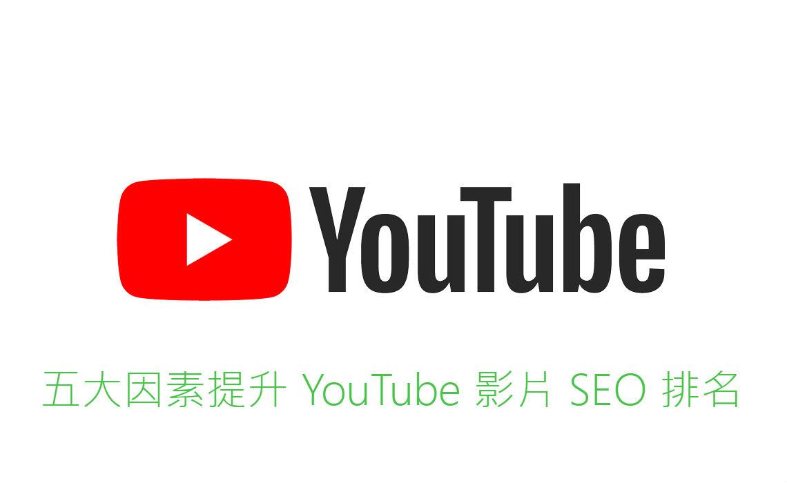 YouTube SEO 教學!外國研究綜合五大提升影片排名之關鍵因素