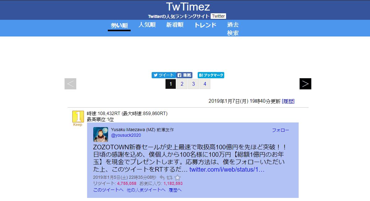 搜羅熱門日本 Twitter 訊息,使用 Twtimez 就可以了