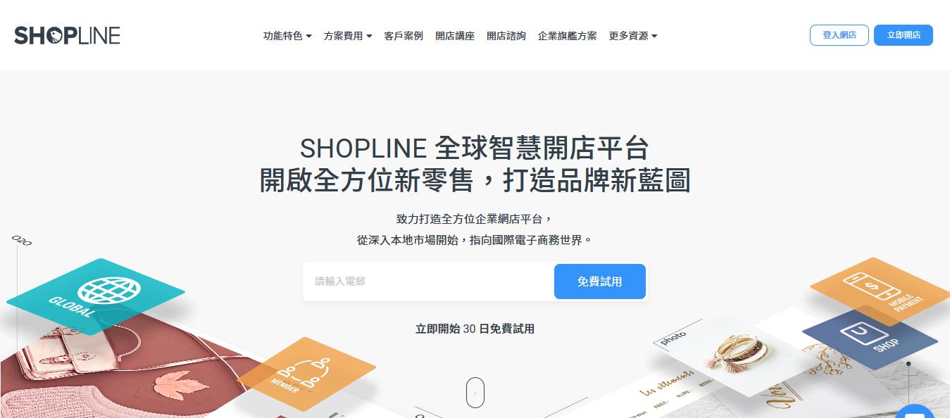 SHOPLINE 推全新 O2O 解決方案,提供 Shoplytics 分析商店營運狀況