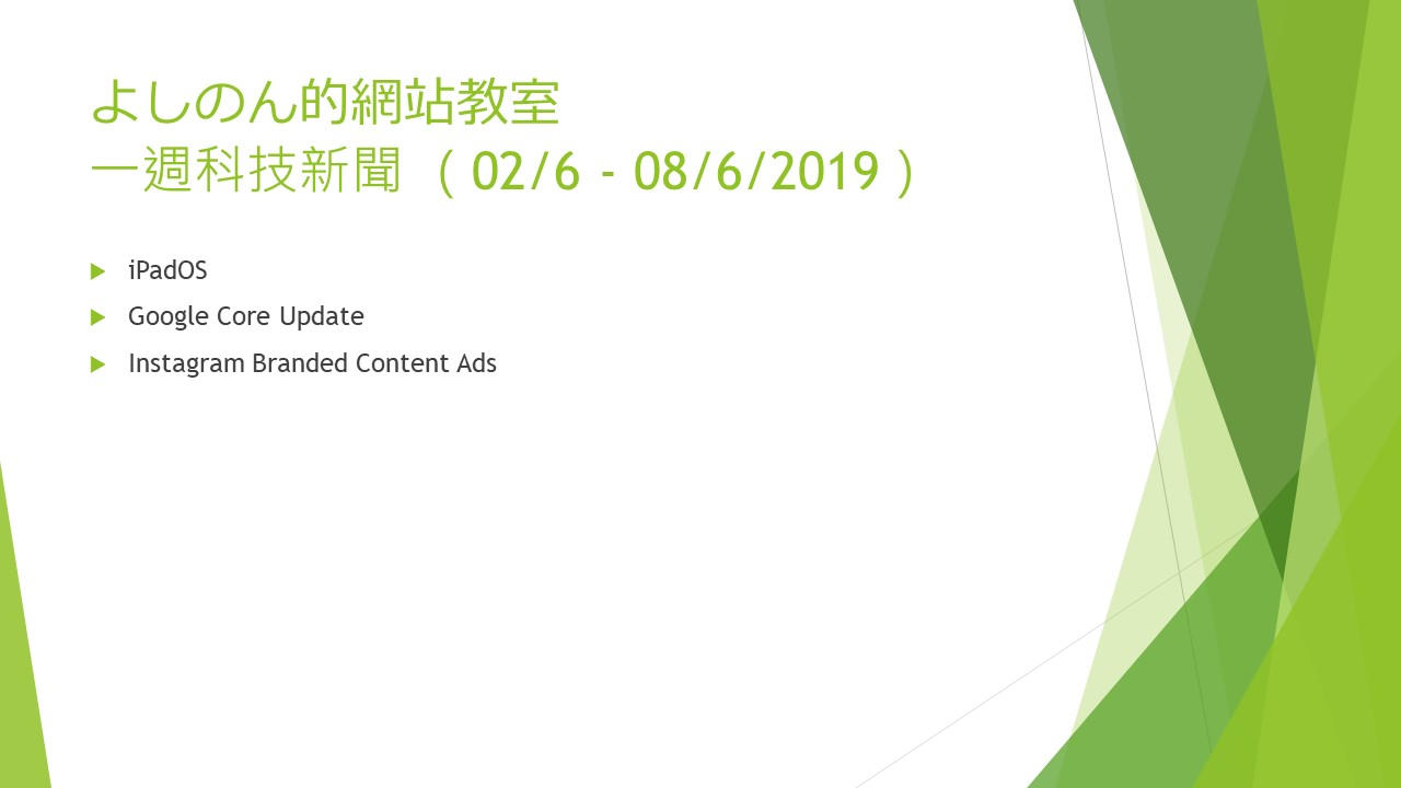 【一週科技新聞】2/6 – 8/6/2019:WWDC 2019、Google 更新搜尋演算法、Instagram 新增廣告選項
