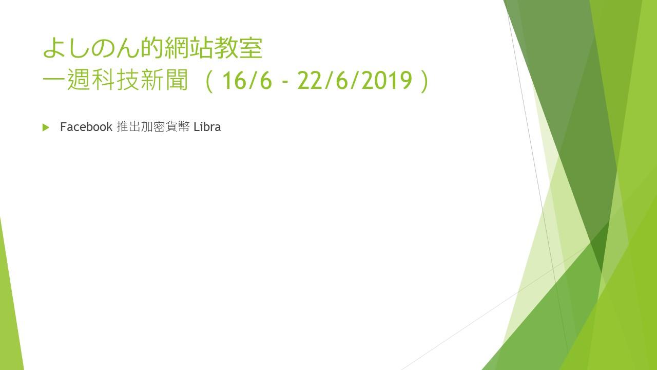【一週科技新聞】16/6 – 22/6/2019:Facebook 推出加密貨幣 Libra