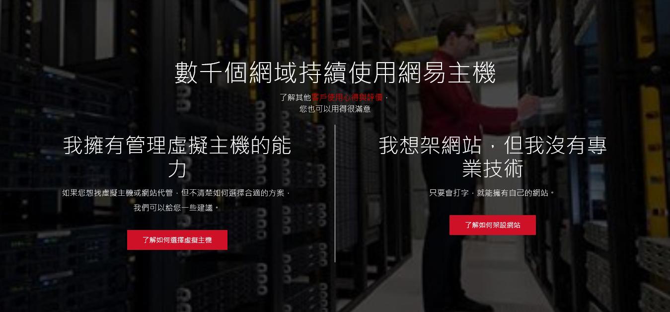 快捷+安全+實惠!台灣虛擬主機 WantEasy 網易無痛架設 WordPress 網站