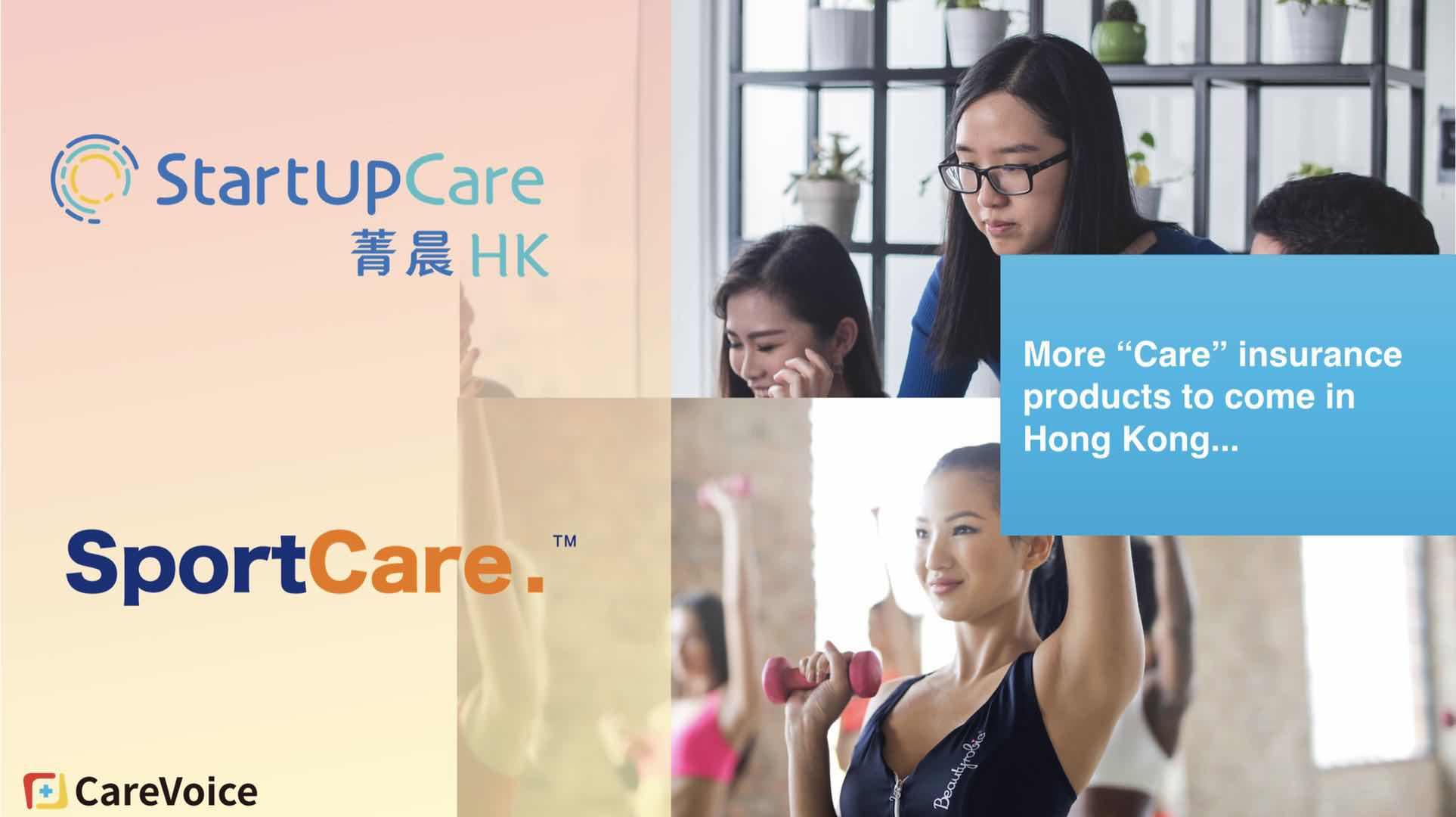 康語擴展香港市場「Care」系列醫保產品開拓新興市場