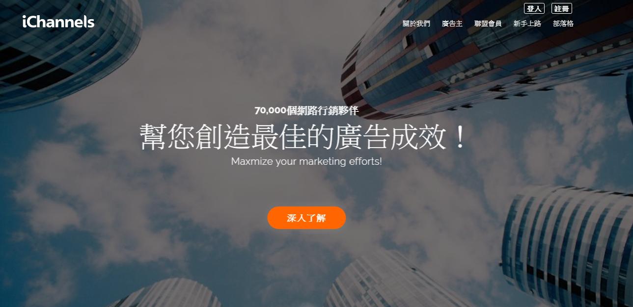 【香港網賺】以通路王 iChannels 申請博客來聯盟行銷賺取收入!