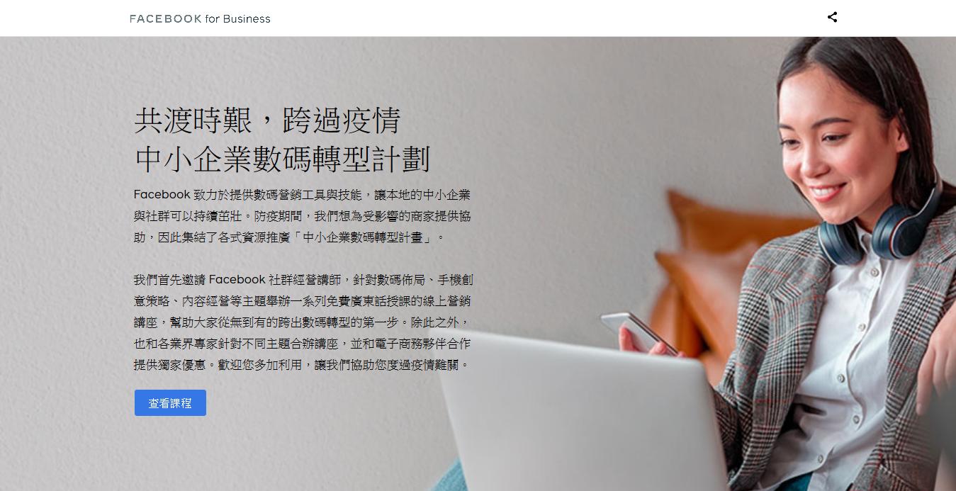 Facebook 推計劃為香港中小企提供網上課程助應對疫情挑戰
