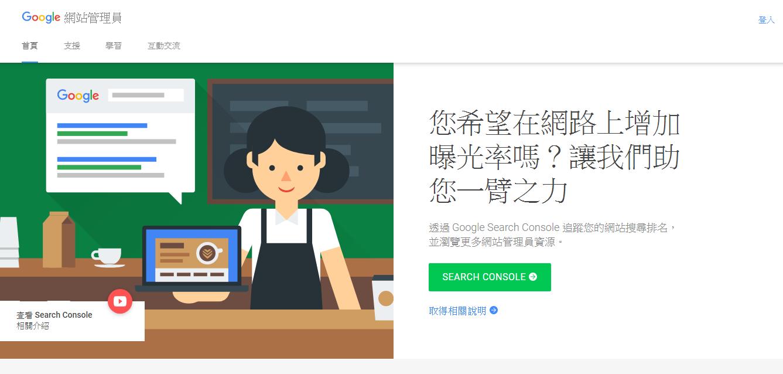 [教學] 馬上使用 Google Search Console,讓網站在 Google 出現!
