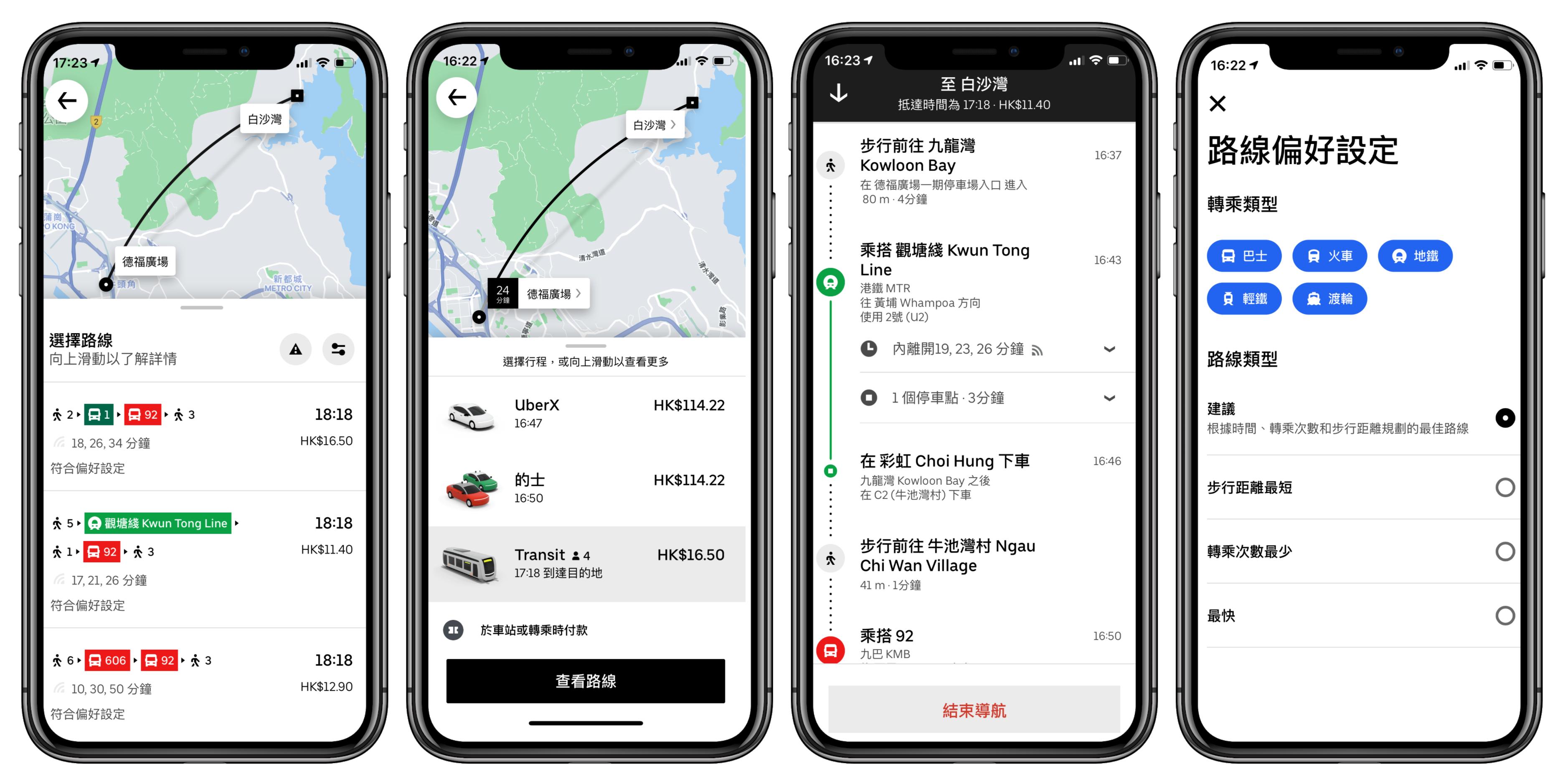 Uber Transit 在港推出用戶可查找公共交通工具資料