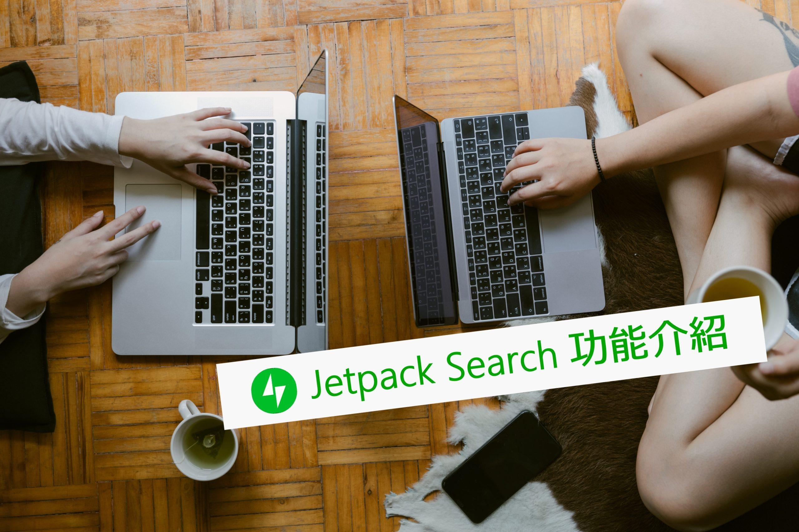 [外掛] 讓 WordPress 搜尋功能更強大,Jetpack Search 智慧分析關鍵字試過沒?