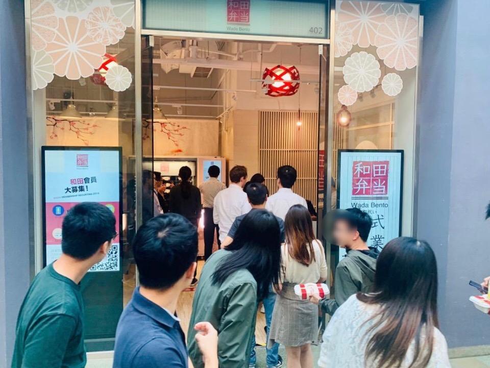 和田弁当推熱鏈技術自動販賣機,數碼港科學園設銷售點