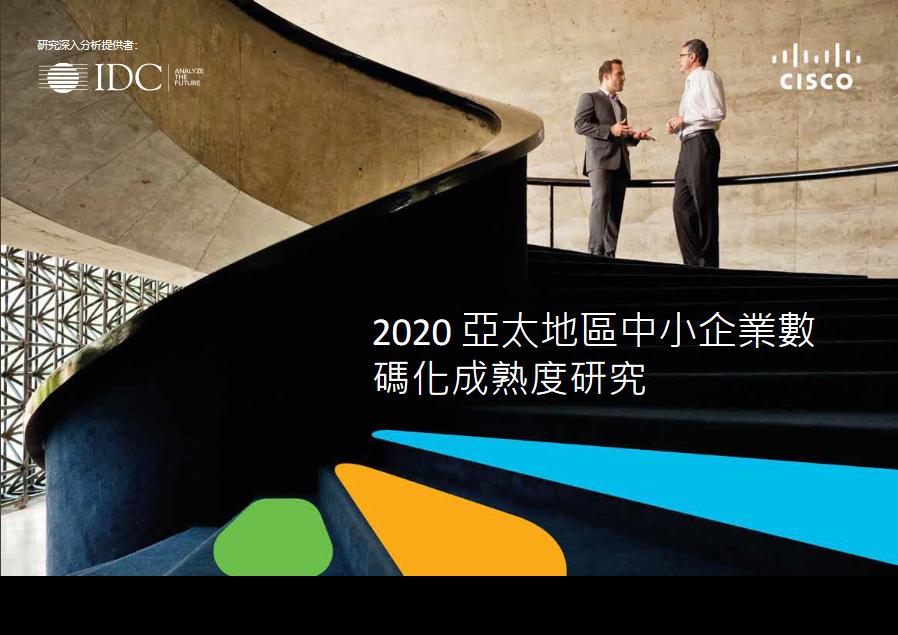 報告稱 60% 香港中小企積極尋求數碼轉型推出新服務