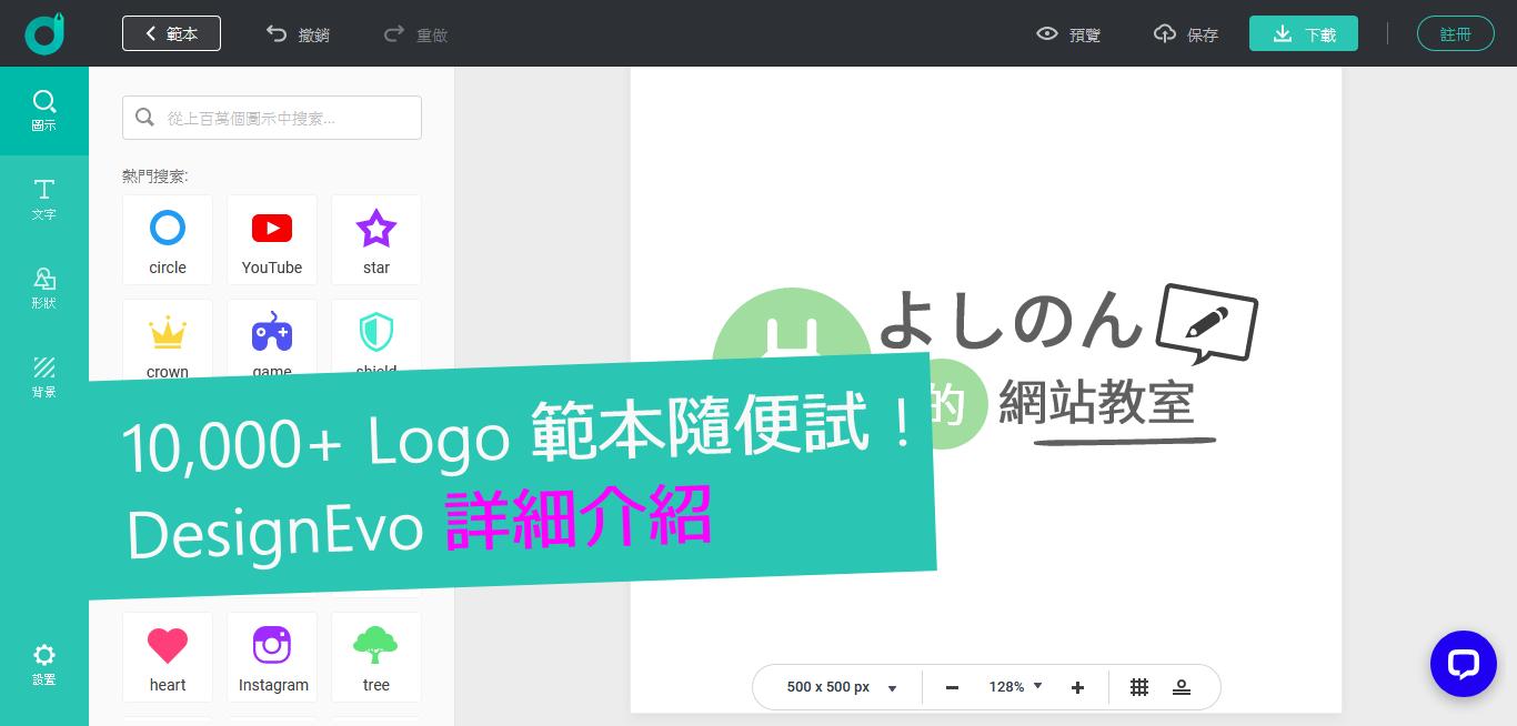 DesignEvo 線上免費 Logo 設計神器,10,000+ 範本隨便試!(附教學及評價)