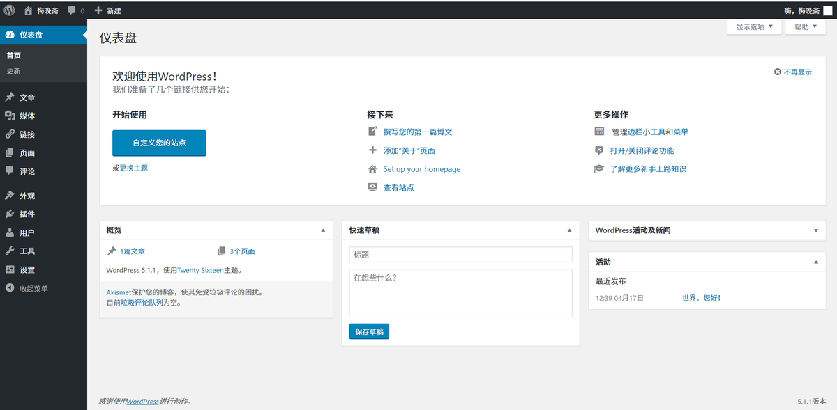 SEO 更簡單!WordPress 5.5 將加入 XML Sitemap 功能