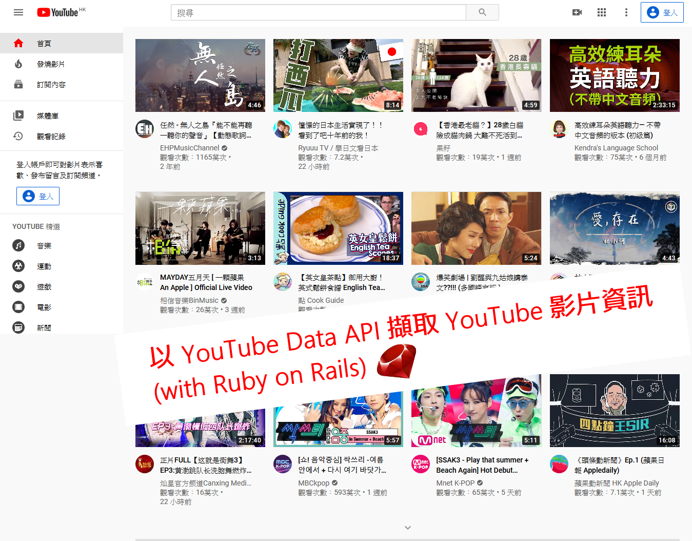 [教學] 以 YouTube Data API 擷取 YouTube 影片資訊 [Ruby on Rails]