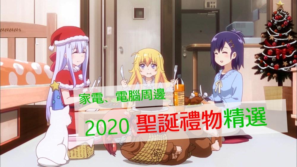 2020 聖誕禮物|電子產品、電腦週邊精選:新常態下的 8 道選擇!
