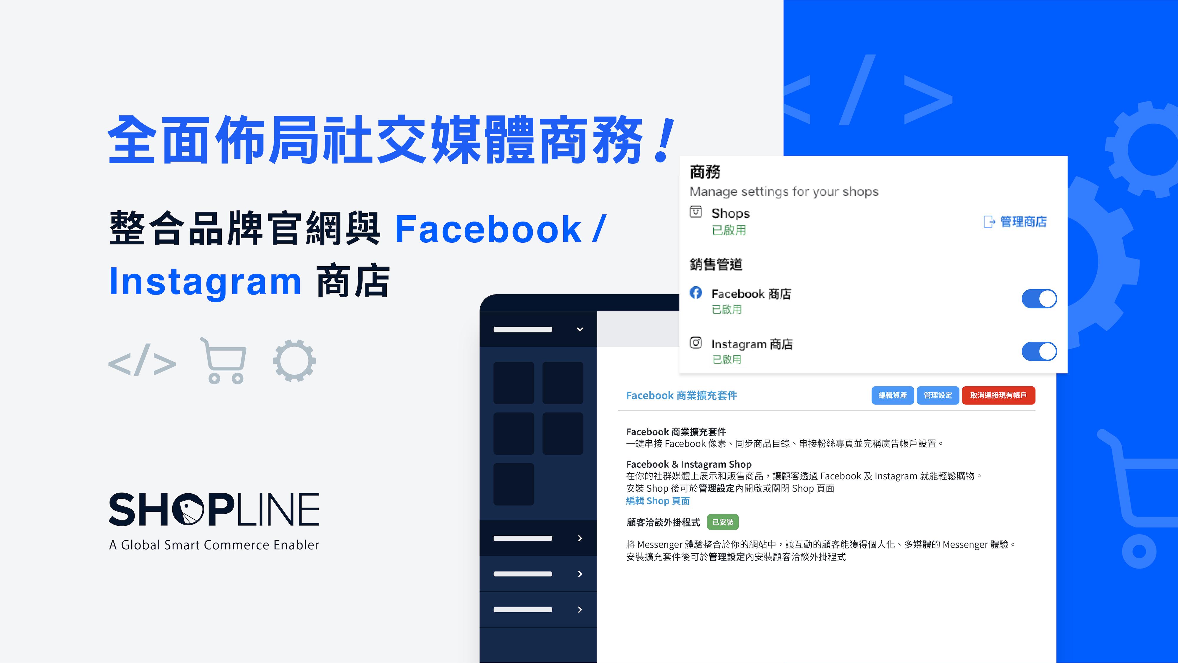 網絡開店平台 SHOPLINE 新增功能串接 Facebook Shops 及 Instagram 購物