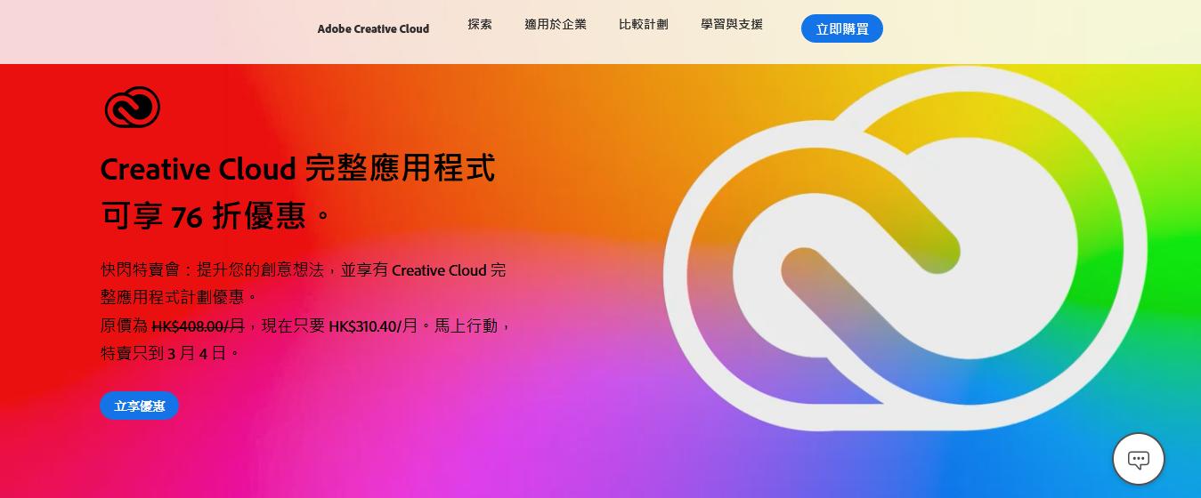 Adobe CC 優惠來襲!港台限定 76 折三月四日截止!