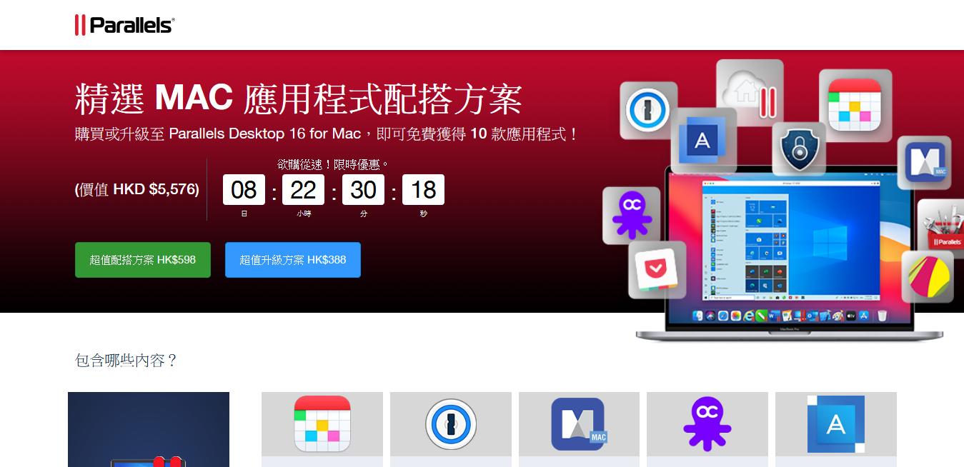 我全都要!Parallels Desktop 16 for Mac 限時優惠!免費獲得額外十款應用程式