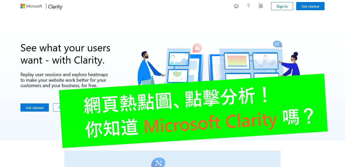 不要只懂 GA 了,你知道 Microsoft Clarity 可分析網站熱點圖嗎?!