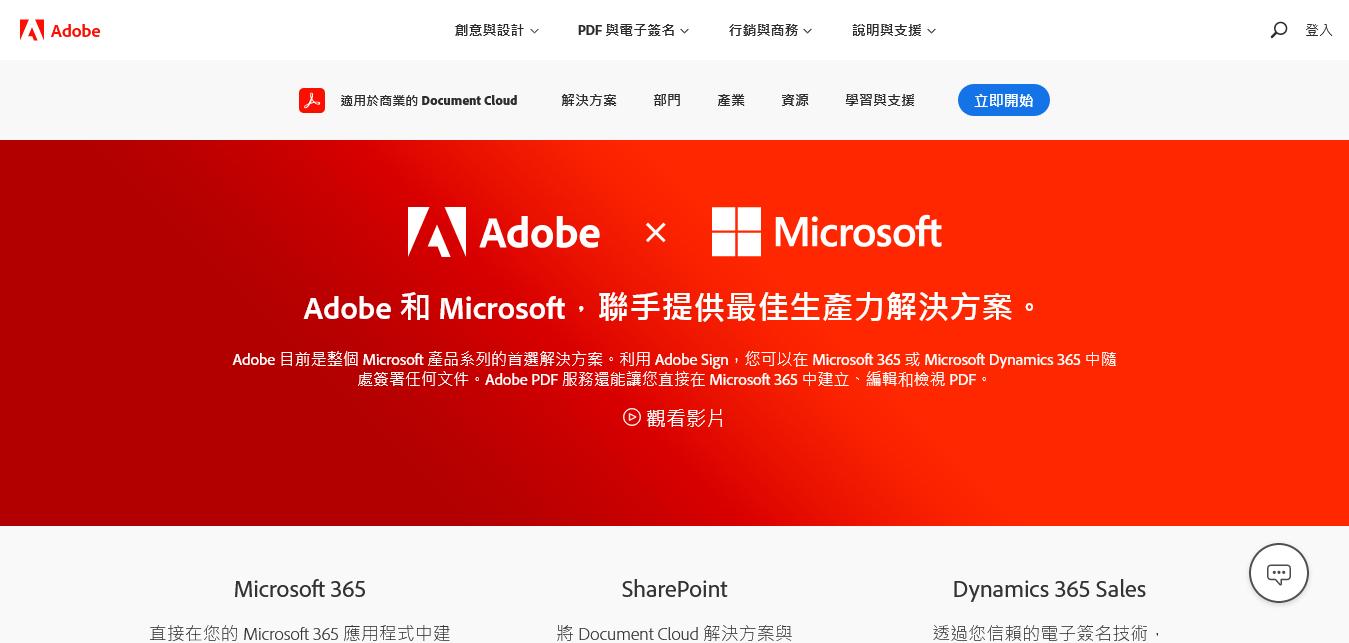 兩強聯手!Adobe Document Cloud 整合 Microsoft Teams 增強 PDF 功能