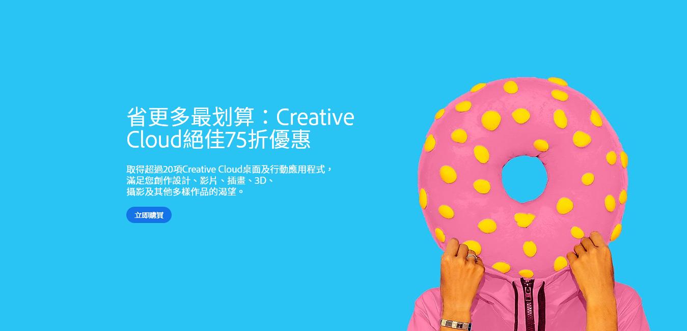 台灣限定!Adobe Back to School 優惠 Creative Cloud 75 折優惠